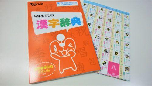 チャレンジ漢字辞典