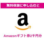 オンライン家庭教師,AXIS,Amazonギフト券プレゼント,Amazonギフト券プレゼントキャンペーン,オンライン家庭教師特典