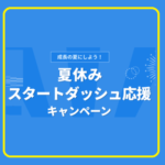 スタディサプリ2,000円キャッシュバックキャンペーン,スタディサプリキャンペーン,