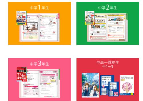 進研ゼミチャレンジ中学キャンペーン