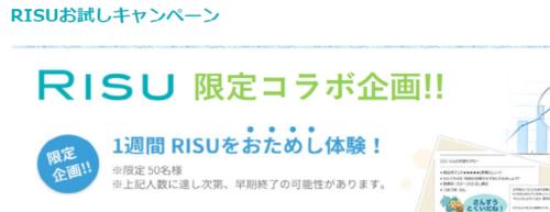 RISU算数キャンペーン