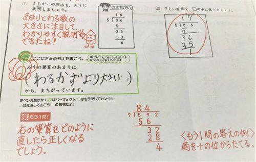 チャレンジ口コミ,チャレンジ評判,赤ペン先生口コミ,赤ペン先生評判