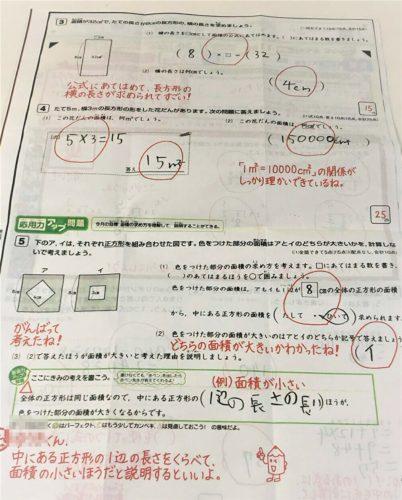 チャレンジ口コミ小学