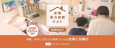 進研ゼミチャレンジ全国実力診断テスト