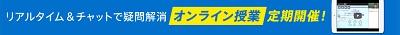 進研ゼミキャンペーン高校