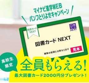 マイナビ進学図書カード