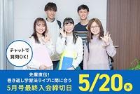 進研ゼミ高校3年生講座キャンペーン