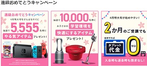 進研ゼミ進級おめでとうキャンペーン