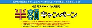 進研ゼミ中学スマートパック半額キャンペーン