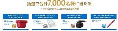 進研ゼミキャンペーン 2021年4月