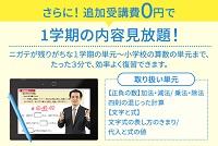 進研ゼミ中学1年生キャンペーン