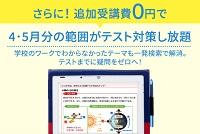 進研ゼミ中学生講座キャンペーン