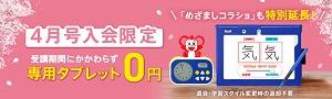 進研ゼミ小学生講座専用タブレット無料