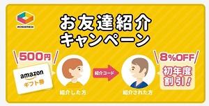 ワンダーボックス(WonderBox)友達紹介キャンペーン