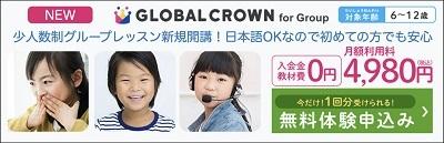 GLOBAL CROW(グローバルクラウン)グループレッスン