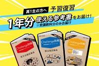 進研ゼミ高校講座プレゼントキャンペーン