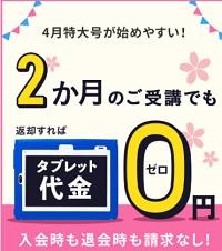 進研ゼミ2か月無料キャンペーン