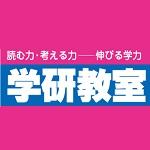 学研教室口コミ評判クーポン