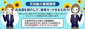 河合塾お友達紹介キャンペーン