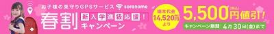 soranome(ソラノメ)キャンペーン