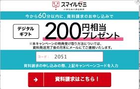 スマイルゼミゼミキャンペーンコードデジタルギフト