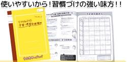 家庭教師のガンバ予習復習計画帳