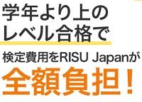 RISU算数算数検定