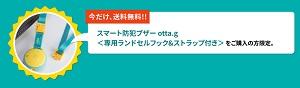 otta(オッタ)キャンペーン