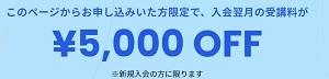 スタディコーチ5,000円割引
