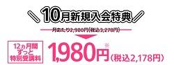 東進オンラインキャンペーン2021年10月