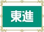 東進オンライン無料お試しキャンペーン